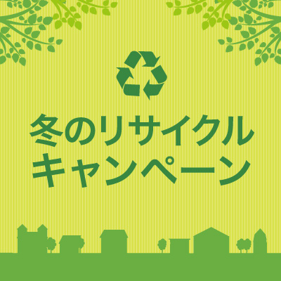 1108-14_recycle_s