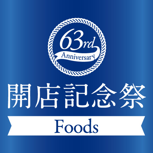 1129-1212anniversary_food02