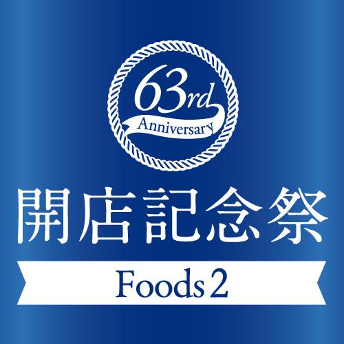 1129-1212anniversary_food2_02