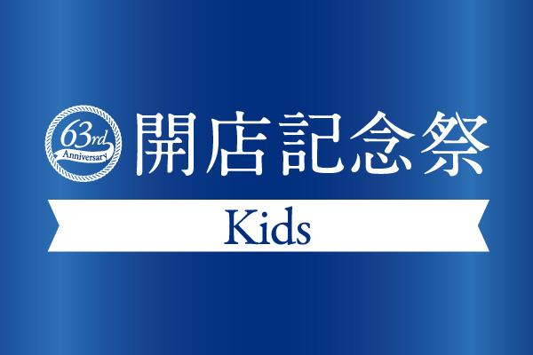 1129-1212anniversary_kids