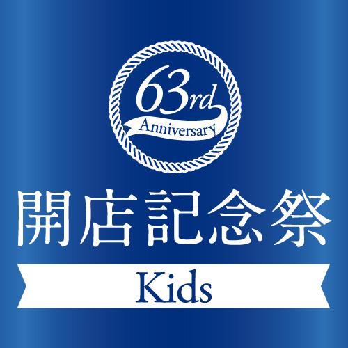 1129-1212anniversary_kids02