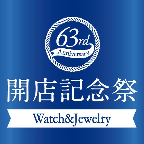 1129-1212anniversary_watchjewellery02