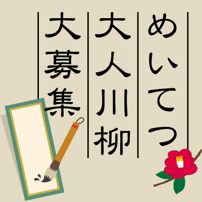 1129-1231otona_senryu_m