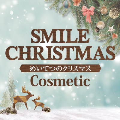 2017sc_cosmetic_s