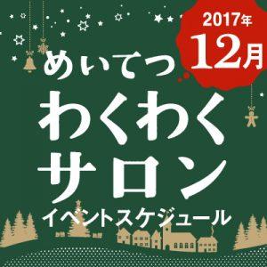 wakuwaku1712_s