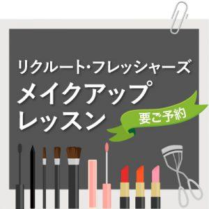 0201-0306makeup_lesson_m