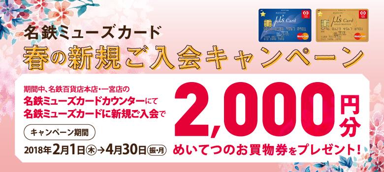 名鉄ミューズカード 春の新規ご入会キャンペーン