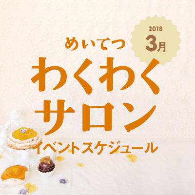wakuwaku1803_s