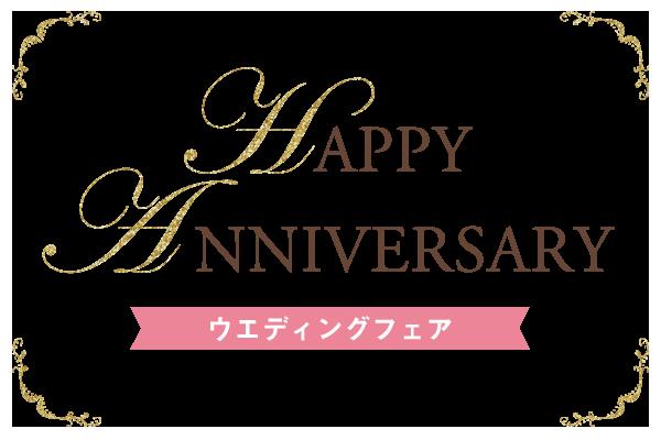 0214happy_anniversary_l
