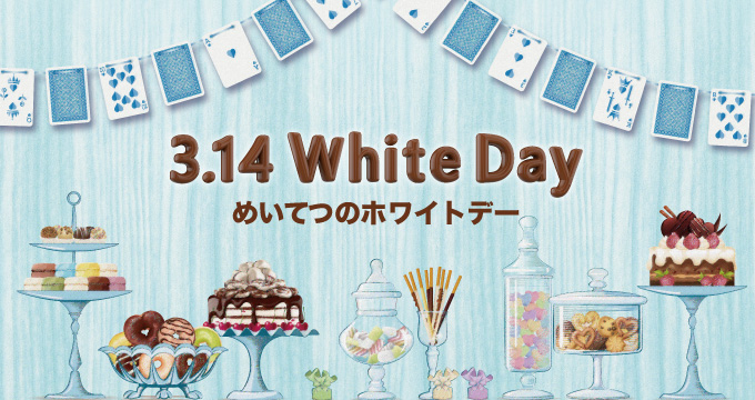 0221-0314whiteday_l