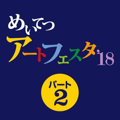 0221-27artfesta_s