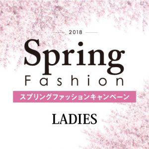 2018spring_ladies_s
