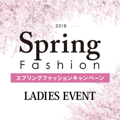 2018spring_ladiesevent_s
