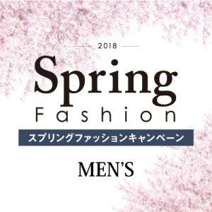 2018spring_mens_s