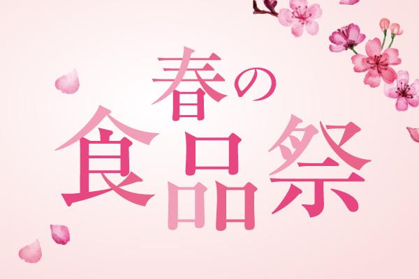 0314-27syokuhinsai_l