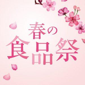 0314-27syokuhinsai_s