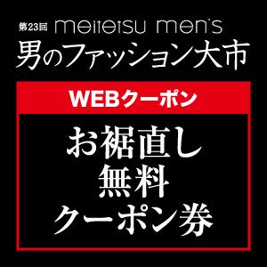 0418-27mens-ooichi_m1
