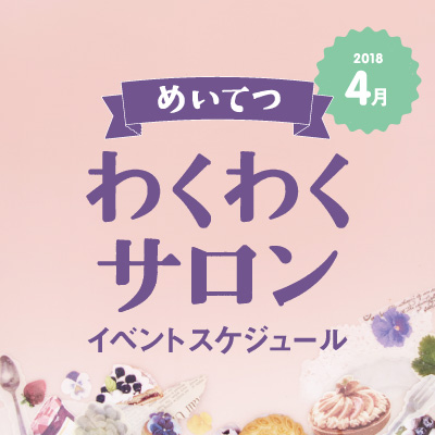 wakuwaku1804_s