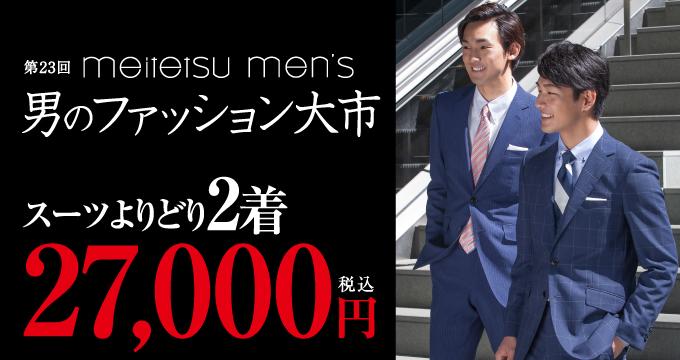第23回 男のファッション大市