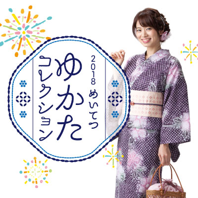 2018yukata_s