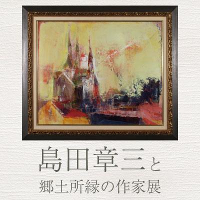 0523-29shimadashozou_s