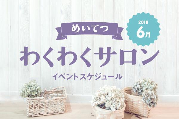 0601-0630wakuwaku_l