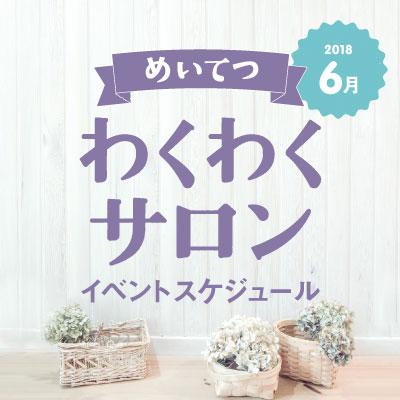 0601-0630wakuwaku_s