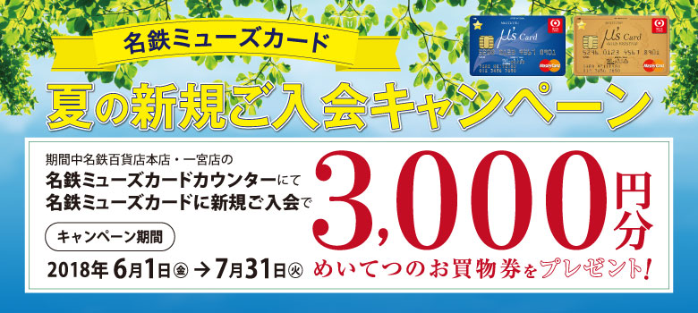 名鉄ミューズカード 夏の新規ご入会キャンペーン