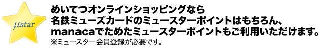 めいてつオンラインショッピングなら名鉄ミューズカードのミュースターポイントはもちろん、manacaでためたミュースターポイントもご利用いただけます。※ミュースター会員登録が必要です。
