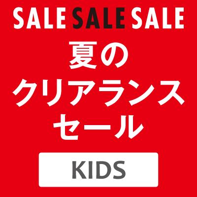 0629summerclearance_kids_s