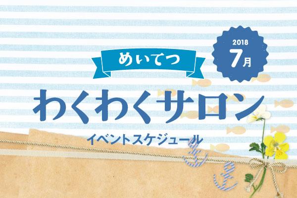 0701-0731wakuwaku_l