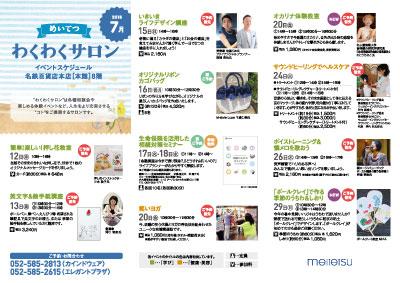 0701-0731wakuwaku_us