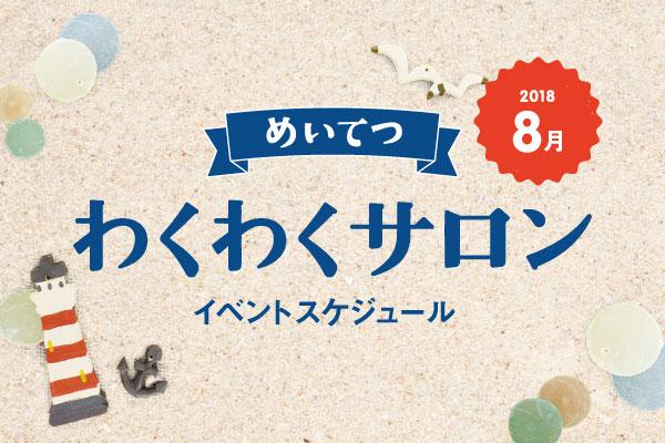 0801-0831wakuwaku_l