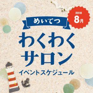 0801-0831wakuwaku_s