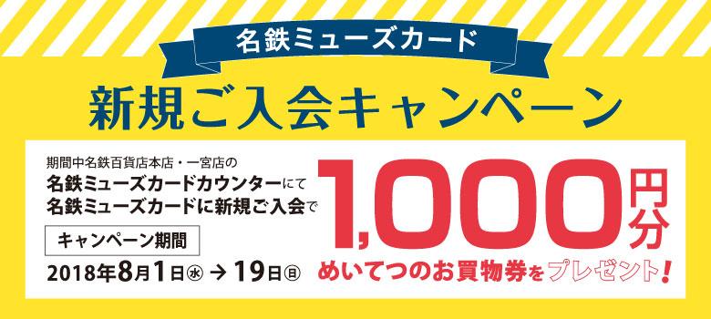 名鉄ミューズカード 新規ご入会キャンペーン