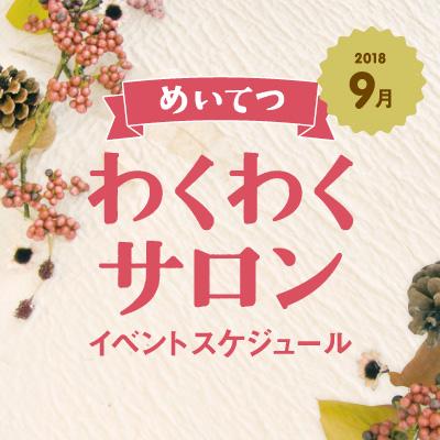 0901-0930wakuwaku_s