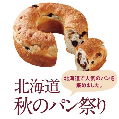 0919-1002hokkaido_pan_s