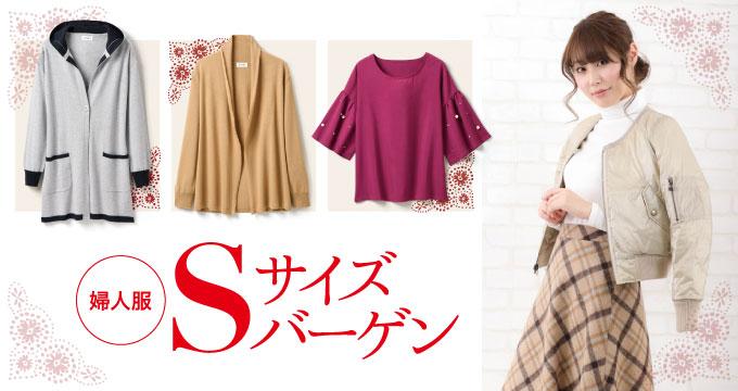 0926-30s-size_bargain_l