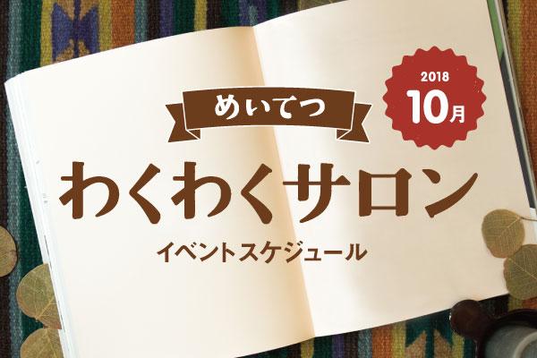 1001-31wakuwaku_l