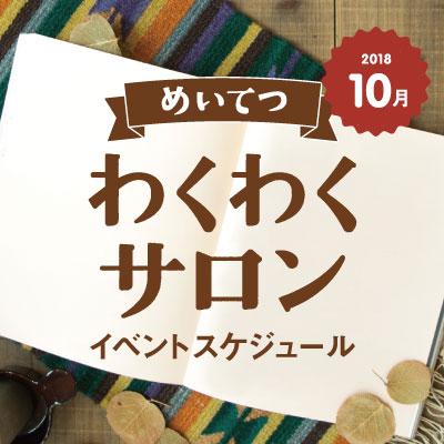 1001-31wakuwaku_s