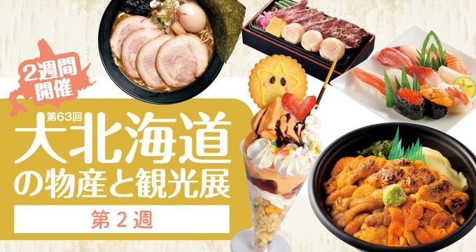1010-23hokkaido-w2_l
