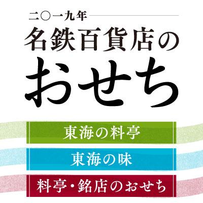 2018osechi_tokai_ryotei_b