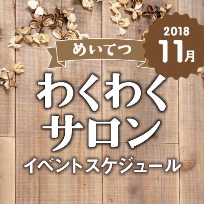 1001-31wakuwaku_m