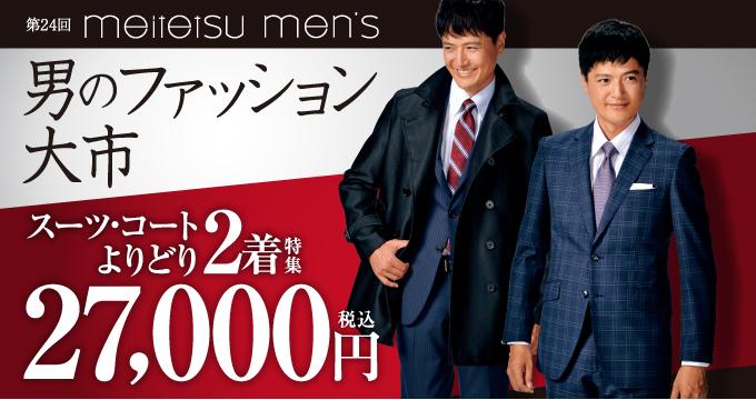 1024-30mens_ooichi_l