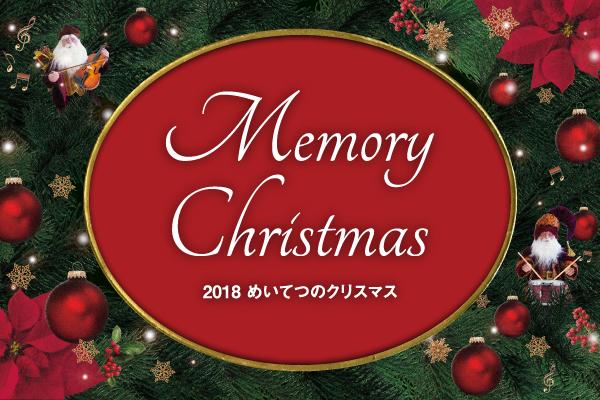 1114-1225christmas_m