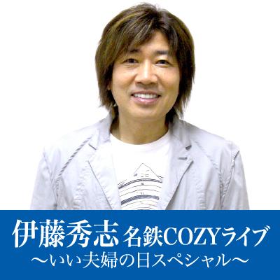 1122ito_hideshi_m