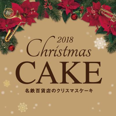 2018christmas-cake_s
