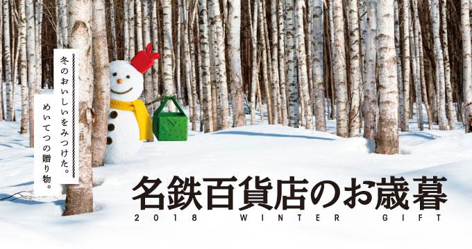 2018winter-gift_l