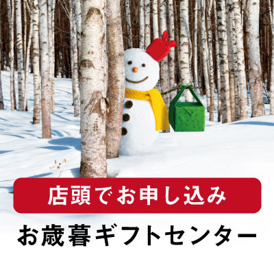 2018winter_gift_giftcenter_s