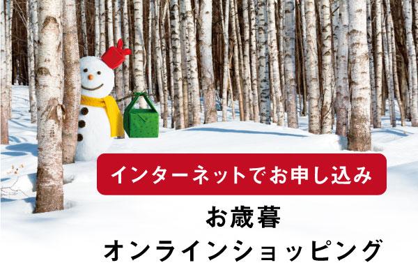 2018winter_gift_shopping_l